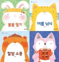 사계절 소풍 그림책 시리즈 세트(전4권)