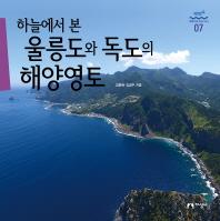 하늘에서 본 울릉도와 독도의 해양영토(과학으로 보는 바다 7)(양장본 HardCover)