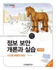 정보 보안 개론과 실습(개정판)(IT Cookbook 한빛교재 시리즈 127)