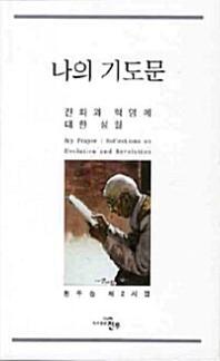 나의 기도문(문학세계대표작가선 597)