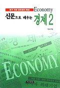 신문으로배우는경제2(2판)