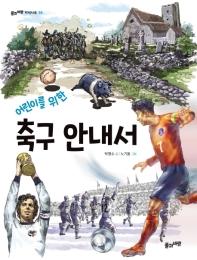 축구 안내서(어린이를 위한)(풀과바람 지식나무 38)