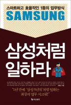 삼성처럼 일하라