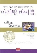 마케팅 바이블(Kellogg On Marketing)