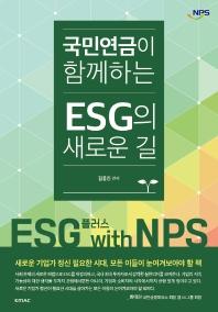 국민연금이 함께하는 ESG의 새로운 길