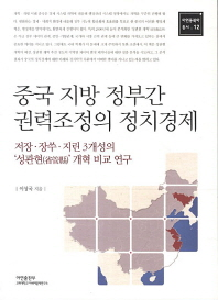 중국 지방 정부간 권력조정의 정치경제(아연동북아 총서 12)