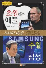 초월하는 애플 추월하는 삼성 SMART 대전(신 라이벌 열전 5)