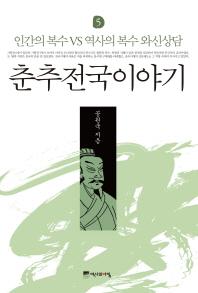 춘추전국이야기. 5: 인간의 복수 vs 역사의 복수 와신상담