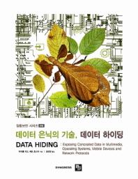 데이터 은닉의 기술 데이터 하이딩