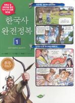 한국사 완전정복. 1: 선사시대부터 단군까지