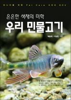 은은한 색채의 미학 우리 민물고기