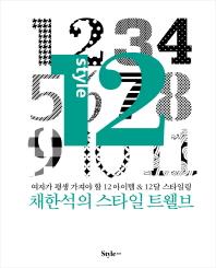 채한석의 스타일 트웰브(양장본 HardCover)