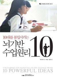 뇌기반 수업원리 10(10대를 몰입시키는)(뇌기반교육 교수과학 시리즈 5)