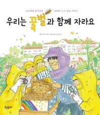 우리는 꿀벌과 함께 자라요(웃는돌고래 그림책 12)(양장본 HardCover)