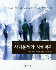 사회문제와 사회복지(4판)(양장본 HardCover)