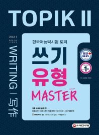 한국어능력시험 TOPIK2 (토픽2) 쓰기 유형 마스터(2021)