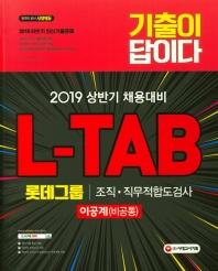 기출이 답이다 L-TAB 롯데그룹 조직 직무적합도검사 이공계(비공통)(2019)