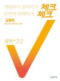 중학 국어 중2-2(2020)(체크체크)