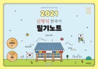 신영식 한국사 필기노트(2021)