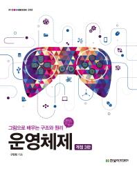 운영체제(개정판 3판)(IT Cookbook 202)