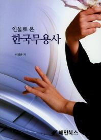 한국무용사(인물로 본)