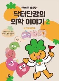 닥터단감의 의학 이야기. 2(만화로 배우는)