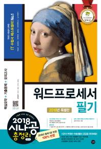 워드프로세서 필기(2018)(8절)(시나공 총정리)