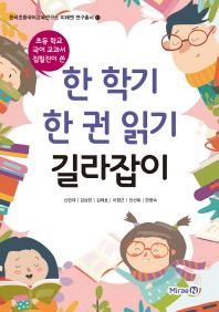 한 학기 한 권 읽기 길라잡이(초등학교 국어 집필진이 쓴)(한국초등국어교육연구소 미래엔 연구총서 11)