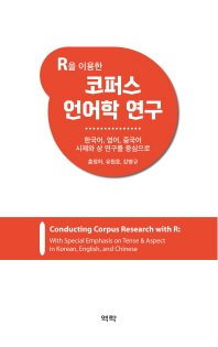 코퍼스 언어학 연구(R을 이용한)(양장본 HardCover)