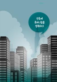 건축에 휴머니즘을 접목하다(개정판 5판)(CD1장포함)