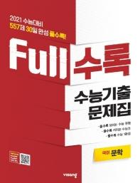 고등 국어 문학 수능기출문제집(2020)(2021 수능대비)(Full수록(풀수록))