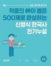 신영식 한국사 천기누설(2021)(개정판)