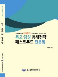패스트푸드 전문점(복고 감성 틈새전략)(외식산업 시리즈 18)