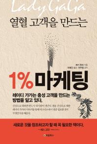 1% 마케팅(열혈 고객을 만드는)