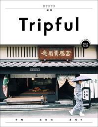 Tripful(트립풀) 교토