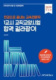 한권으로 끝내는 교육전문직 1교시 교직교양시험 합격 길라잡이(2019)(개정판)