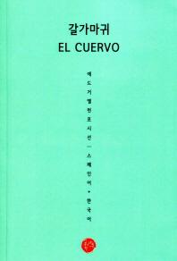갈가마귀(스페인어+한국어)(에드거 앨런 포 시선)