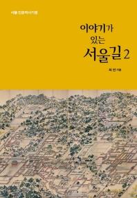 이야기가 있는 서울길. 2(서울 인문역사기행)