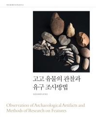 고고 유물의 관찰과 유구 조사방법(영남문화재연구원 학술총서 16)