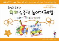 유아집중력 높이기 30일 2단계(5-7세): 집중력 한글과 친해지기(최정금 소장의)(우리아이 30일 시리즈 워크