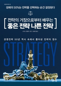 전략의 거장으로부터 배우는 좋은 전략 나쁜 전략