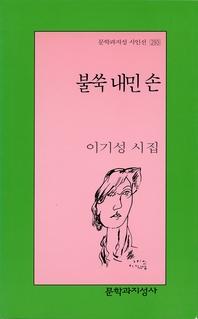불쑥 내민 손