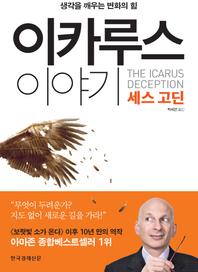 이카루스 이야기(카툰 굽시니스트)