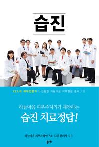 습진(33인의 피부전문가가 집필한 하늘마음 피부질환 총서 7편)
