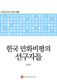 한국 만화비평의 선구자들