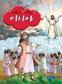성경속의 탁월한 리더십 8 이사야
