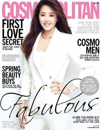 코스모폴리탄 Cosmopolitan 2016년 5월호(체험판)
