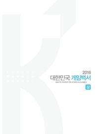 대한민국 게임백서(상) (2016)
