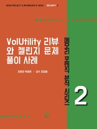 VolUtility 리뷰와 첼린지 문제 풀이 사례 - 메모리 포렌식 분석 시리즈