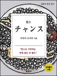 찬스 (일본어 원서 읽기)